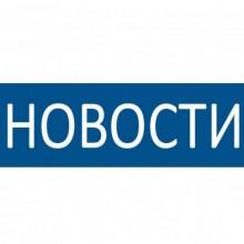 Новости-1600x1033.jpg